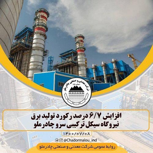 افزایش ۶.۷ درصد رکورد تولید برق نیروگاه سیکل ترکیبی سرو چادرملو