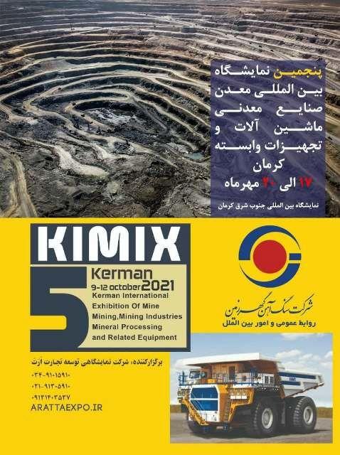 حضور شرکت سنگ آهن گهرزمین در پنجمین نمایشگاه بینالملی معدن و صنایعمعدنی کرمان